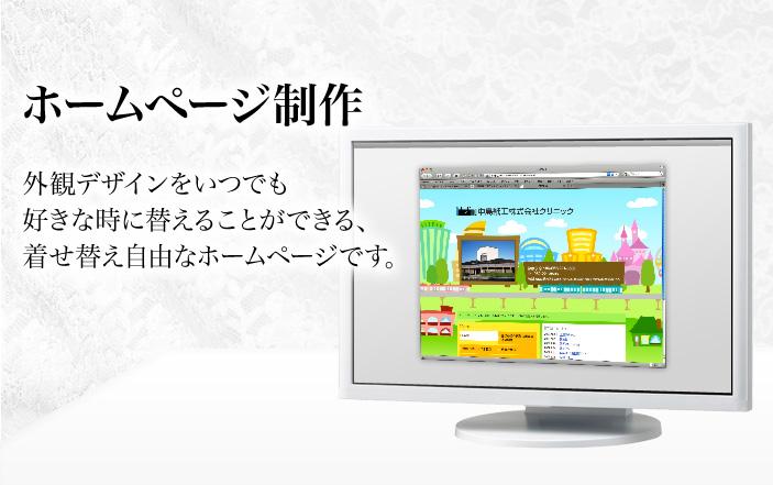 ホームページ制作。外観デザインをいつでも好きな時に替えることができる、着せ替え自由なホームページです。