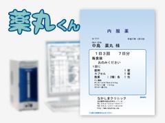 薬袋発行システム「薬丸くん」の写真