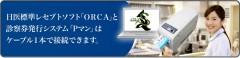 日医標準レセプトソフト 「ORCA」(Windowsクライアント)が ケーブル1本で 診察券発行機と接続できます。