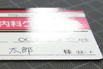 ハーフラミカード診察券の表面画像