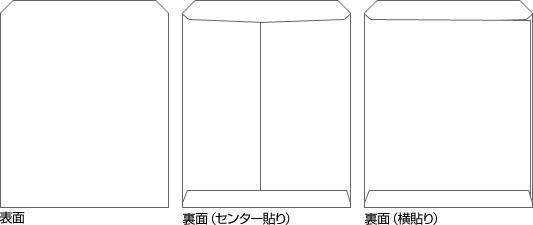 別注平袋オフセット印刷で折り返し付きの平袋の形。裏面はセンター貼りと横貼りがあります。
