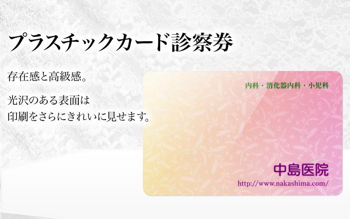 プラスチックカード診察券。高級感と存在感。光沢のある表面は印刷をさらにきれいに見せます。