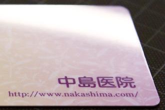 プラスチックカード表面の画像
