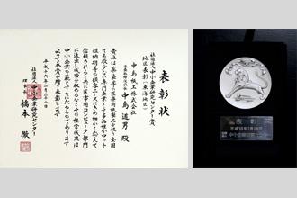 表彰状とメダルの写真