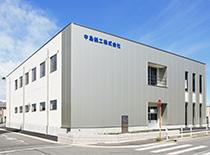 小田井工場
