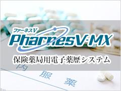 電子薬歴システム ファーネスV MX