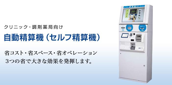 クリニック・調剤薬局向け自動精算機