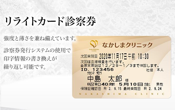 薄さと強度を兼ね備えた診察券です。診察券発行システムを使用することが、印字面の書き換えが何度も可能です。