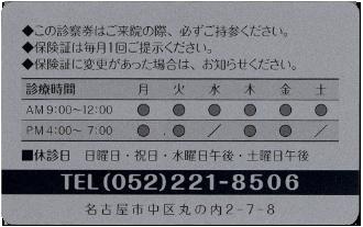 リライトカード診察券の裏面写真。下地はグレー色です